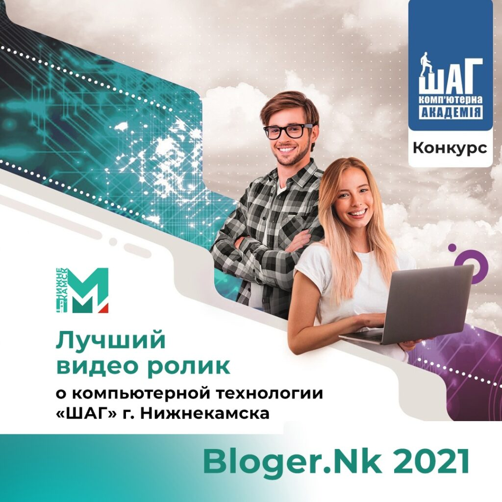 "Компьютерная Академия ""ШАГ"", г.Нижнекамск"