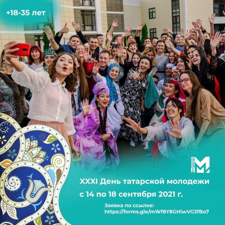 ХXХI Дни татарской молодежи (ДТМ)