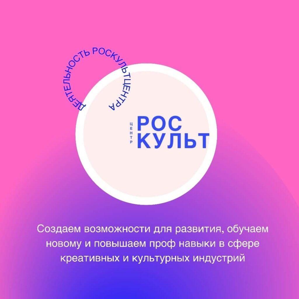 РОСКУЛЬТЦЕНТР