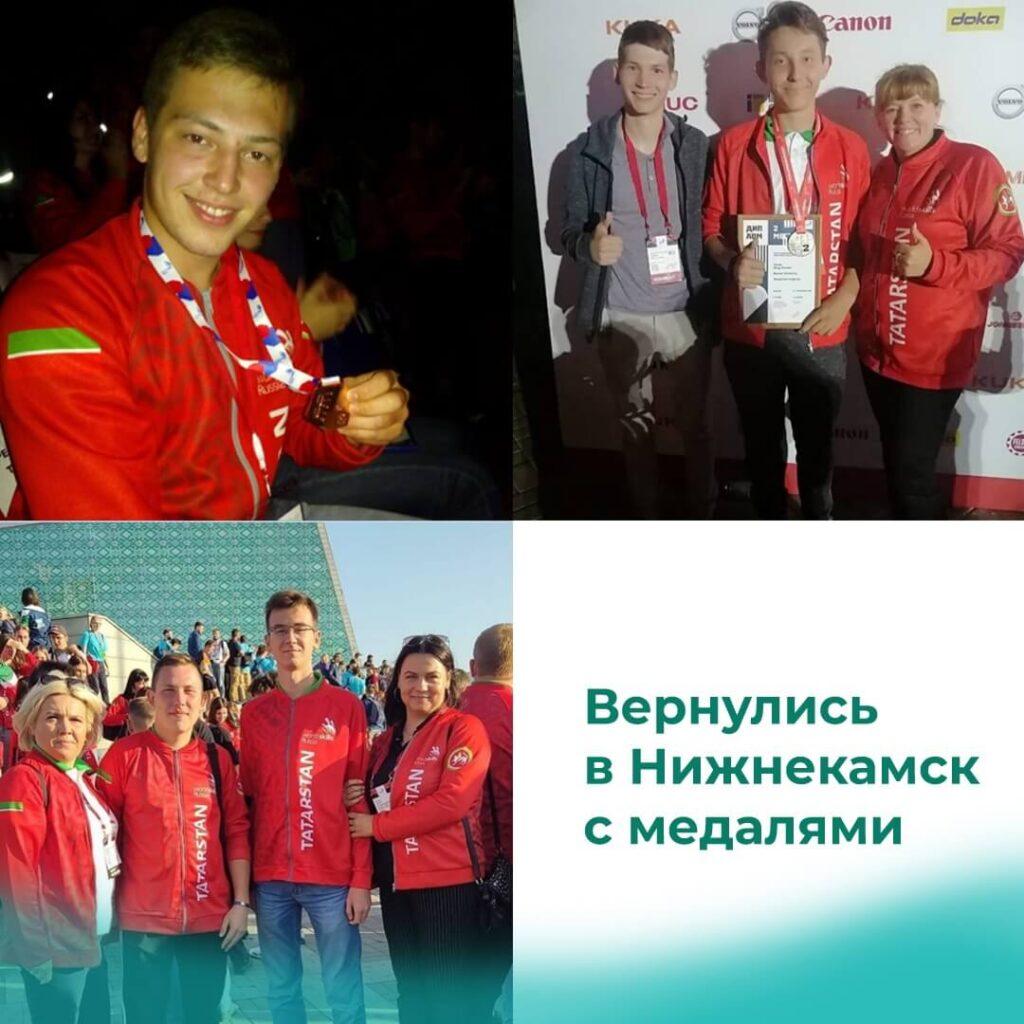 Финал IX национального чемпионата «Молодые профессионалы»