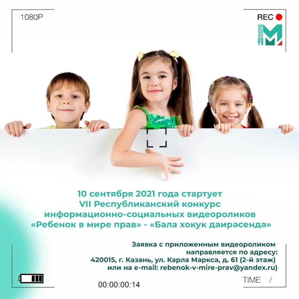 VII Республиканский конкурс информационно-социальных видеороликов «Ребенок в мире прав» - «Бала хокук даирәсендә»