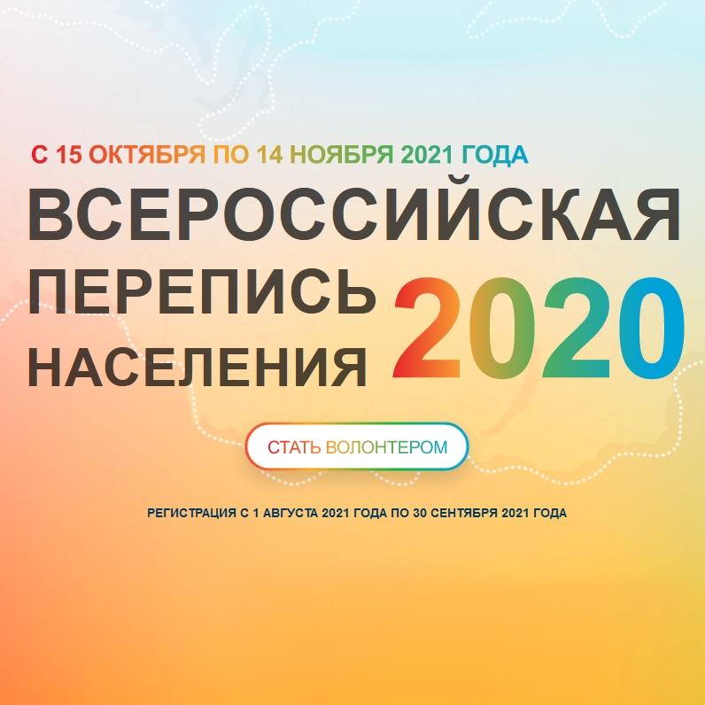 #МолодежьТатарстана приглашают стать волонтерами Всероссийской переписи населения-2021